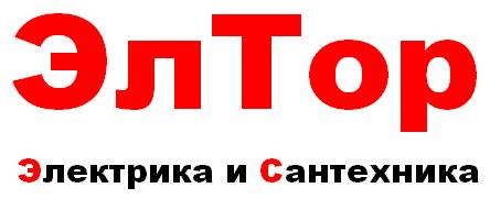 Магазин электрики и сантехники ЭЛТОР